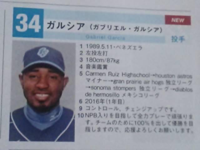 野球情報チャンネル : 【助っ人...
