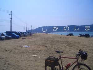 志賀島入り口