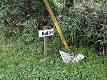 釈迦岳11