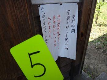 崇福寺12