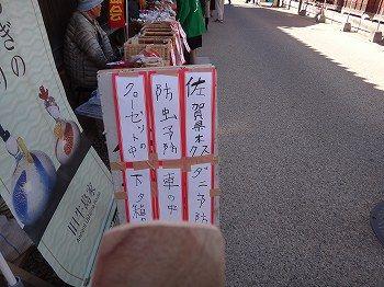 佐賀ひなまつり25