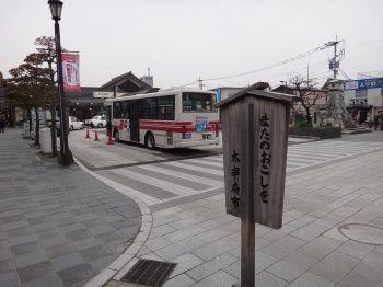 太宰府町道19
