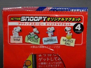 スヌーピー自転車マグネット3