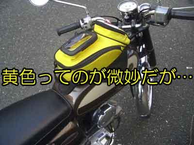 YB−1ピッタリタンクバッグ