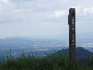 大根地山5