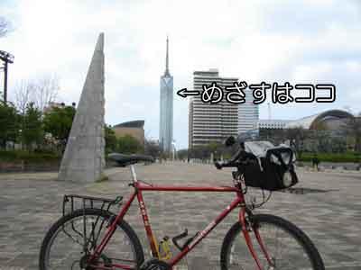 福岡タワーと自転車