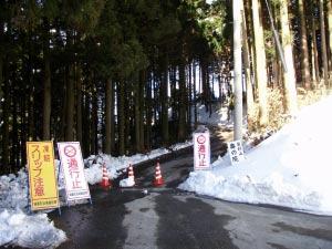 岳城若杉米の山通行止