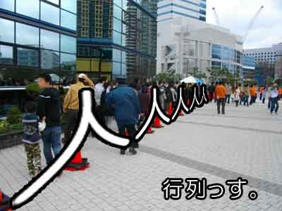 福岡タワーの行列