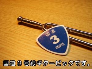 国道3号線ギターピック