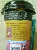 お茶ソムリエのレシピ