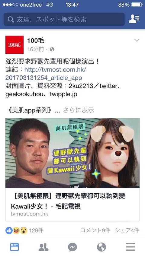 【悲報】野獣先輩、無断で台湾のスマホアプリの宣伝に使われるwwwwww (※画像あり)