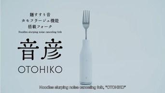 日清食品、「麺をすする音」打ち消すフォーク「音彦」発売へ ヌードルハラスメント対策 TOTOからヒント