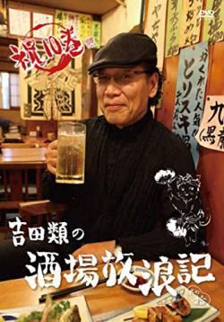 【pickup】【地獄】上野の居酒屋、限界突破。