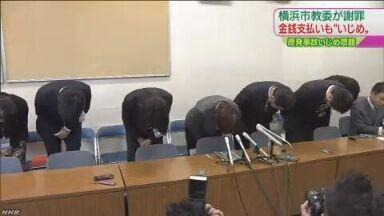 横浜市教育委「150万おごらされるのはいじめじゃない」→大炎上→「いじめでした。すいませんでした」