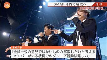 SMAP、今年12月31日に解散 公式発表