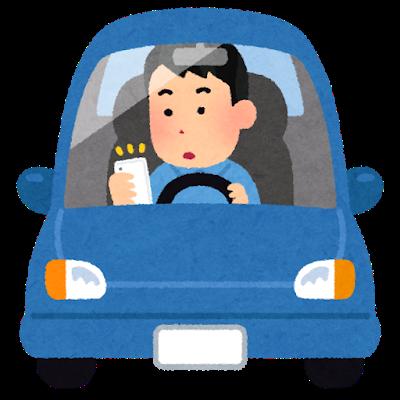 運転中のスマホ、反則金と違反点数が3倍にwwwww
