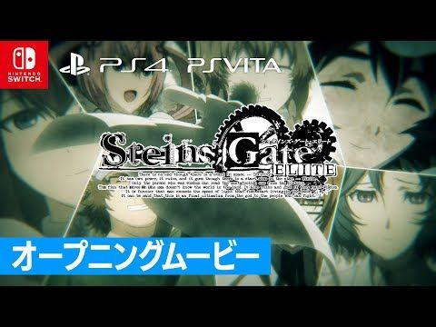 『シュタインズゲートエリート』の発売日が2018年9月20日に決定【PS4/PS Vita/Switch】