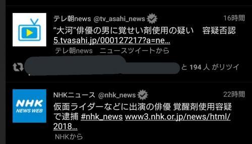 【悲報】テレ朝とNHKが覚せい剤で逮捕された俳優を押し付け合う