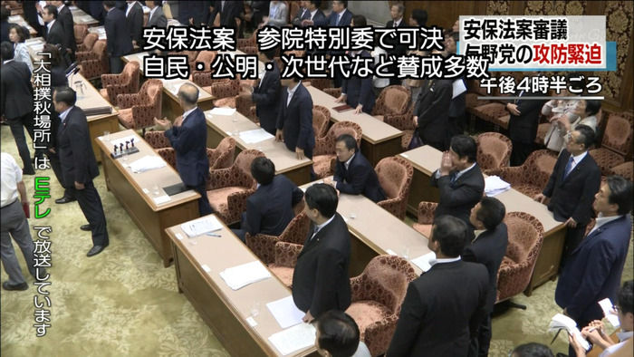【速報】安保法案可決