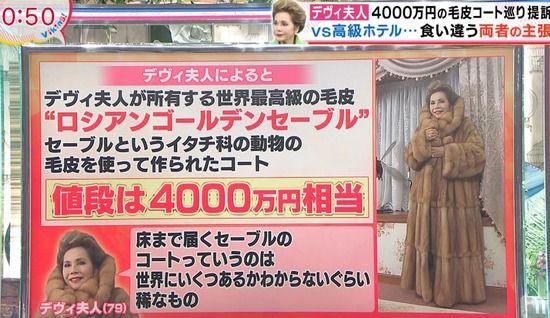 デヴィ夫人「四千万円の毛皮コートを預けたらホテルが壊した!」 ホテル「最初から破損してました。」