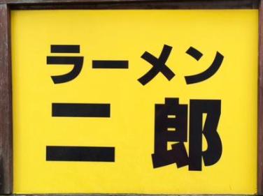 【衝撃】野郎ラーメンがラーメン二郎に完全にケンカを売り始めるwwwwwwwwwww
