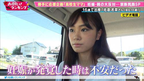 14歳で妊娠、出産したまんこを美化して放送するテレビ局wwwwwwwwwwwwwwwwwwwwwwwwwww