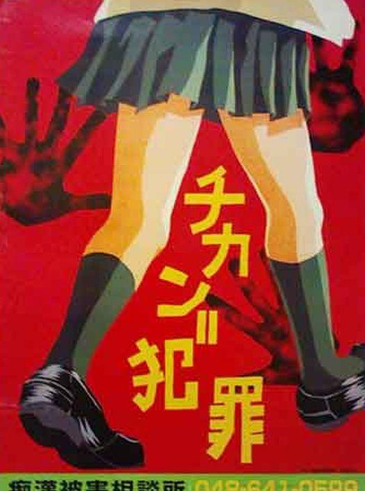 【画像あり】最近の痴漢撲滅ポスターが逆に卑猥すぎてヤバイwwwwwwwwww