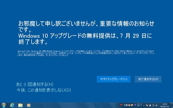 Windows10「今 日 が 無 料 更 新 最 終 日 や で?」