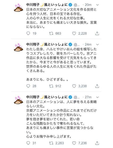 【画像】中川翔子さん、お悔み