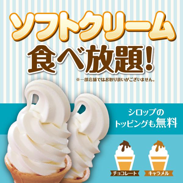 快活クラブ「ソフトクリーム食べ放題やで~」 ワイ「エエやん!!入ろ!!」