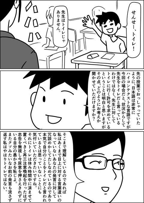 今Twitterで話題の漫画wwwwwwwwwwwwww(※画像あり)