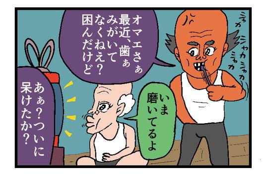 【4コマ漫画】あじさい