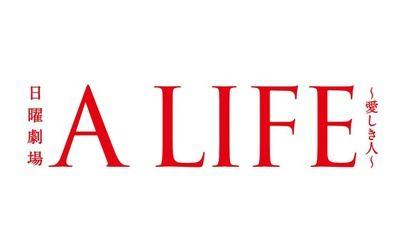 キムタク主演「A LIFE」最終回の視聴率キタ━━━━(゚∀゚)━━━━!!wwww