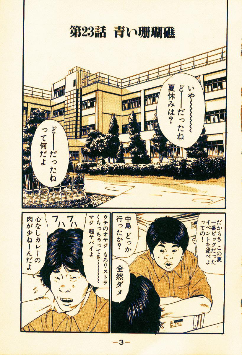 【画像】なんJ民の青春を描いた漫画www