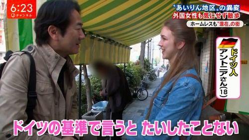 【画像】ドイツ人の女の子が日本で一番治安が悪い場所に行った結果・・・