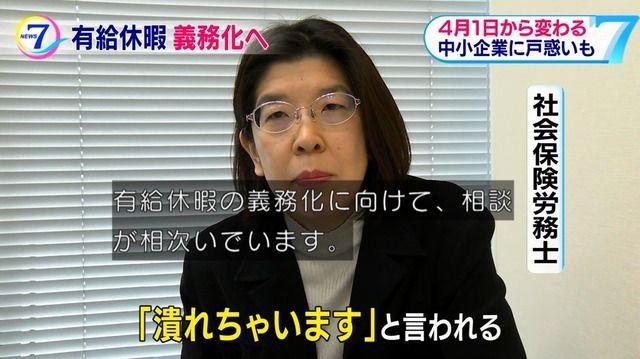 中小企業「有休消化義務化?!?!潰れちゃいます!!」