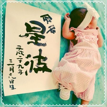 【悲報】土屋アンナさん、生まれた子供にトンデモない名前をつけるwwww(画像あり)
