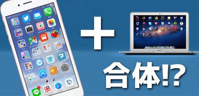 【画像】Appleが特許取得でiPhoneとMacBookが合体?