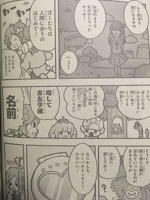 【悲報】ジャンプ、森友学園を舞台にした新連載を始めてしまうwwwww
