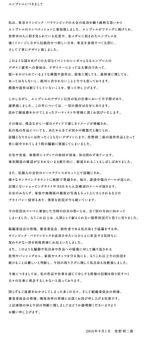【炎上】佐野の謝罪文に日本国民がブチギレ激怒「自分も被害者のような書き方」「悪いのは日本国民か」