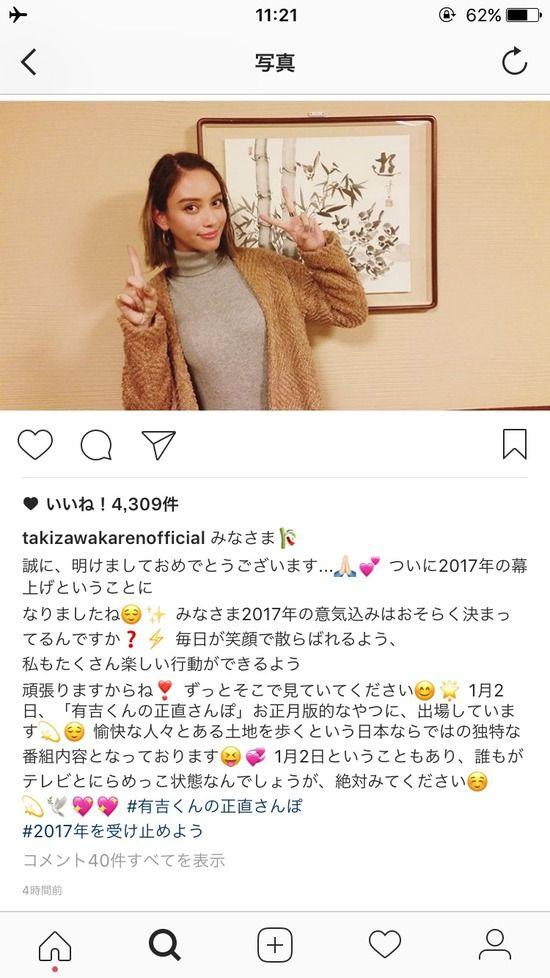 【画像】滝沢カレンさんの新年の挨拶の日本語がおかしいwwwwwwwww