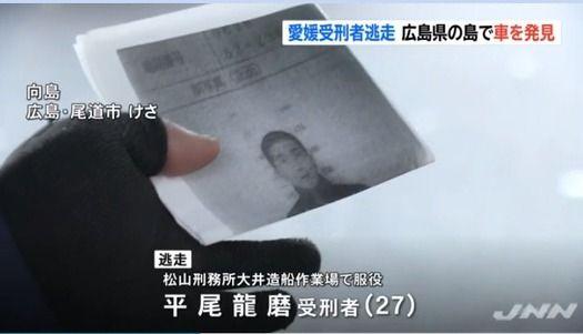 【悲報】広島の脱獄犯が警察だらけの島でまだ捕まらない理由wwwww