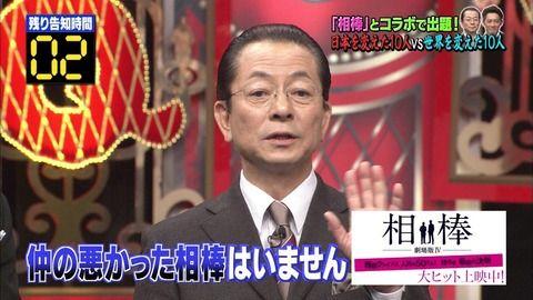 水谷豊「仲の悪かった相棒は〇〇」www(画像あり)