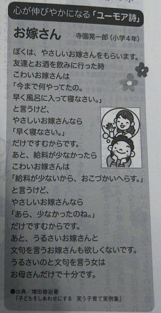 """小4男子の""""理想のお嫁さん""""の作文が悲しすぎると話題に"""