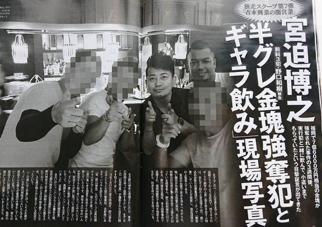 【速報】宮迫博之「闇営業」問題で吉本興業と契約解消