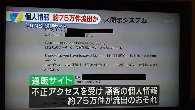 【悲報】メガネチェーンJins公式サイトがクラッキングされ75万人分の個人情報が流出
