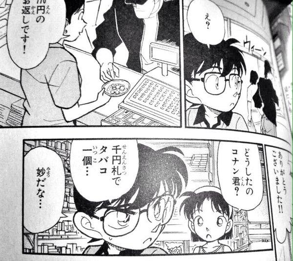 【悲報】コナンの前で千円札でタバコ1つ買うと疑われる