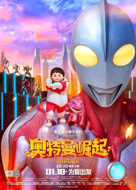 中国がパクって勝手に映画化してるウルトラマンめっちゃ面白そうでワロタwwwwwwwwwwwwwwwwwwwwwwww