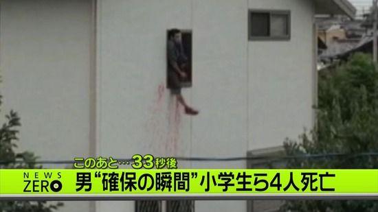 【GIFあり】ペルー殺人鬼のニュース映像がヤバ過ぎると話題にwwwwwwwww