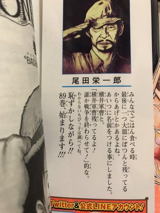 【悲報】 ジャンプ編集部、ワンピースの作者コメントで横井庄一さんをネタにした問題で謝罪